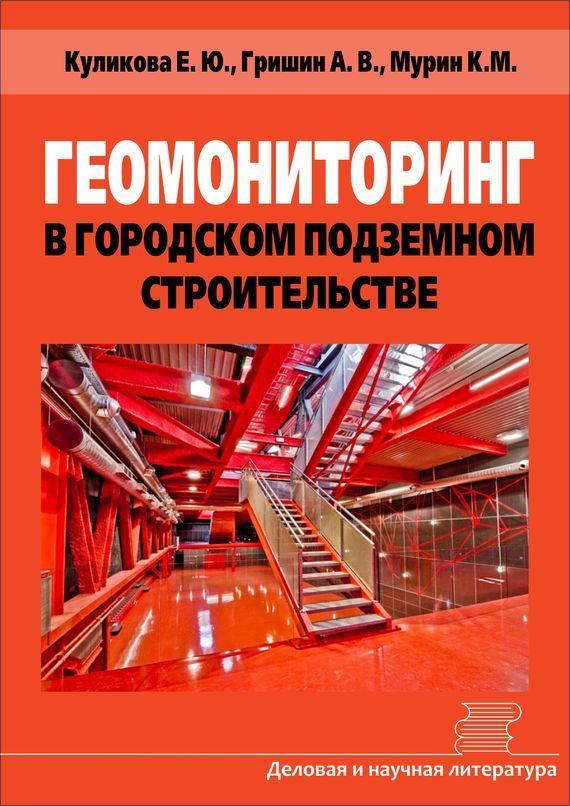 Е. Ю. Куликова Геомониторинг в городском подземном строительстве парогенератор для отогрева подземного водопровода