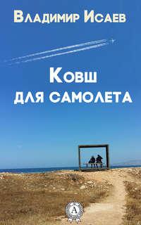 Исаев, Владимир  - Ковш для самолета (сборник рассказов)