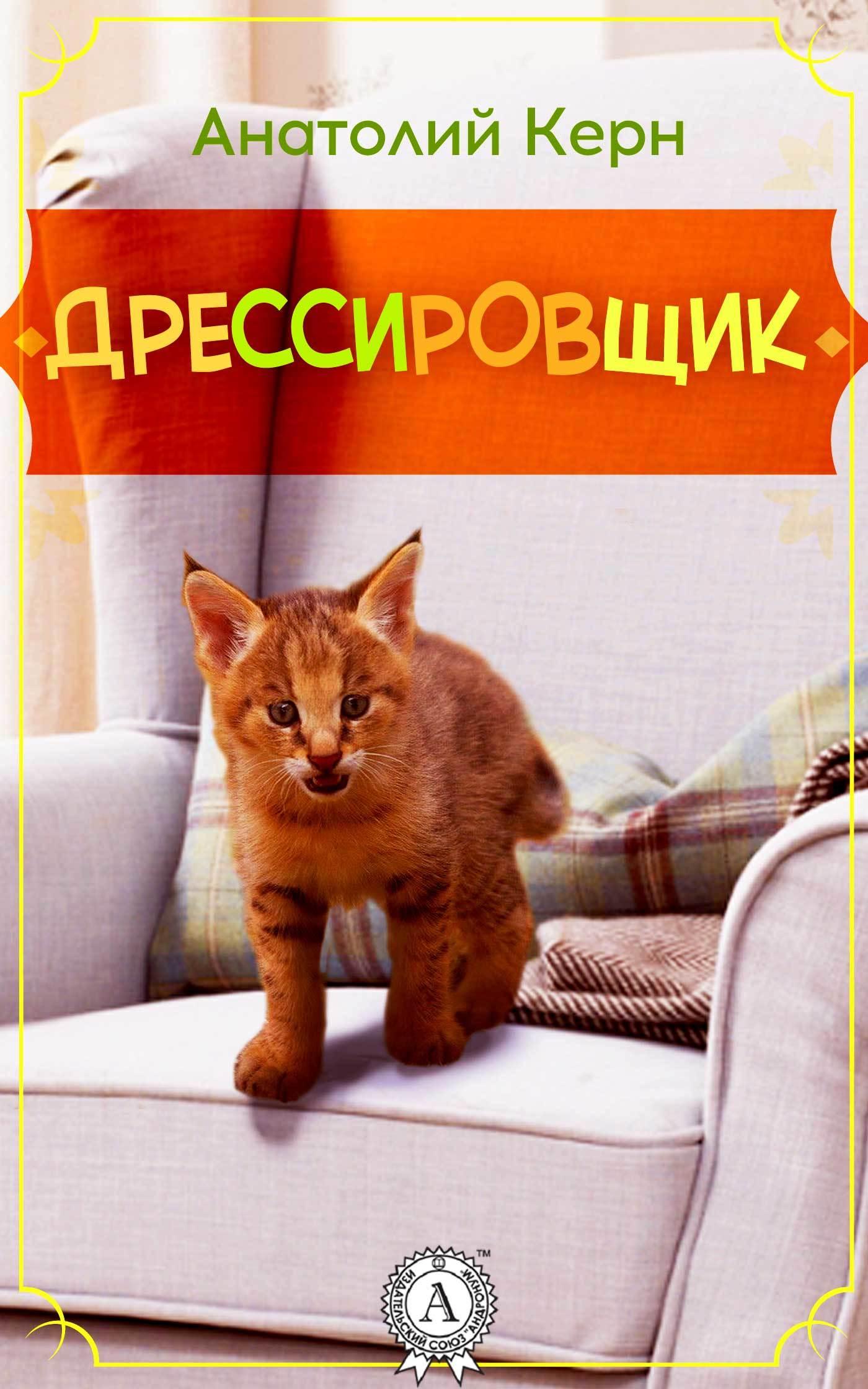 Александр Керн - ДРЕССИРОВЩИК