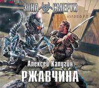 Калугин, Алексей  - Ржавчина