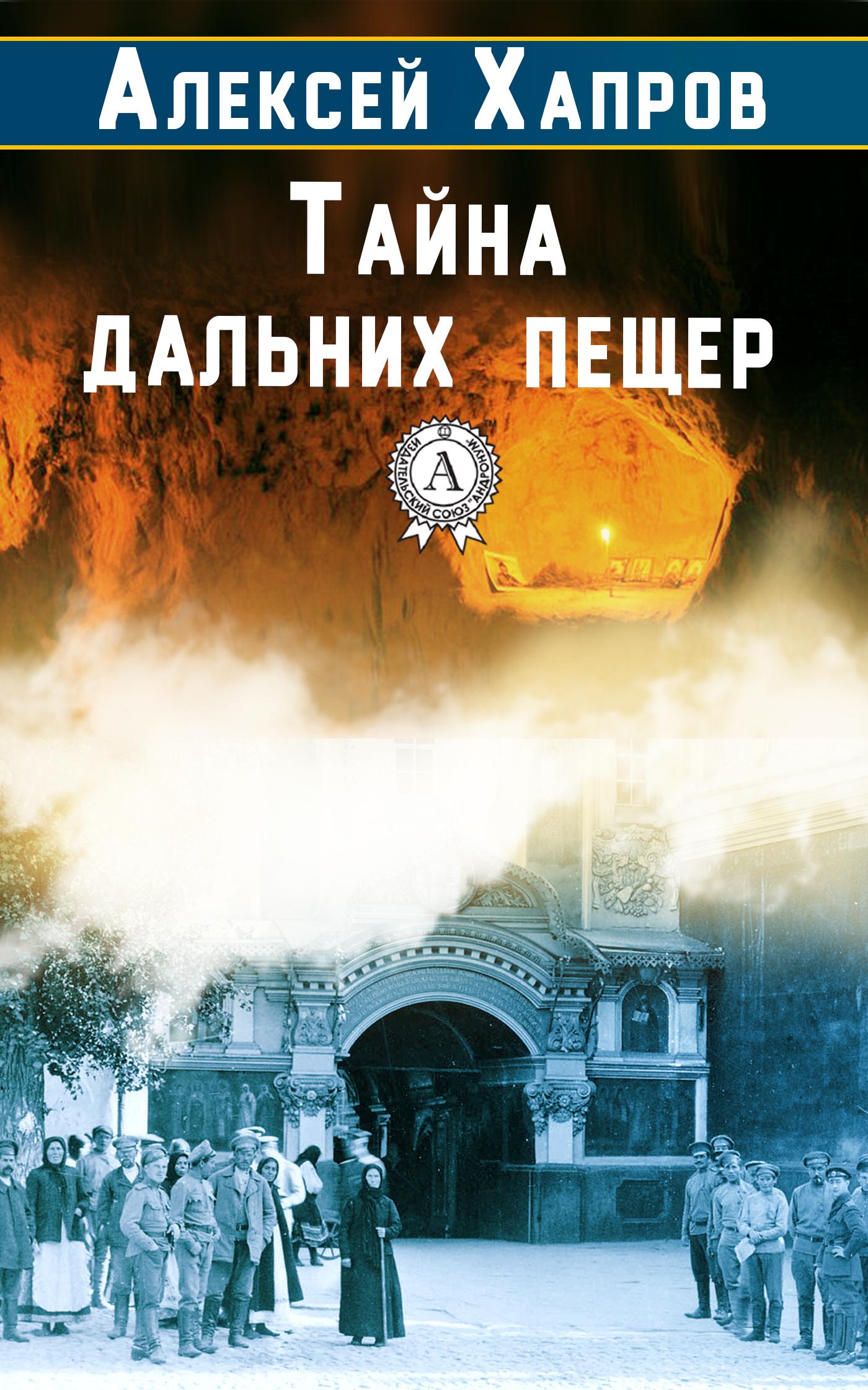 Алексей Викторович Хапров бесплатно