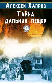Хапров, Алексей  - Тайна дальних пещер