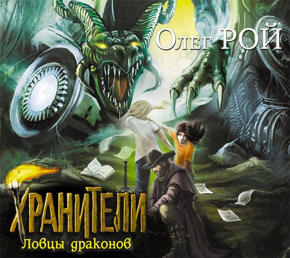 Олег Рой Ловцы драконов ловцы пыли