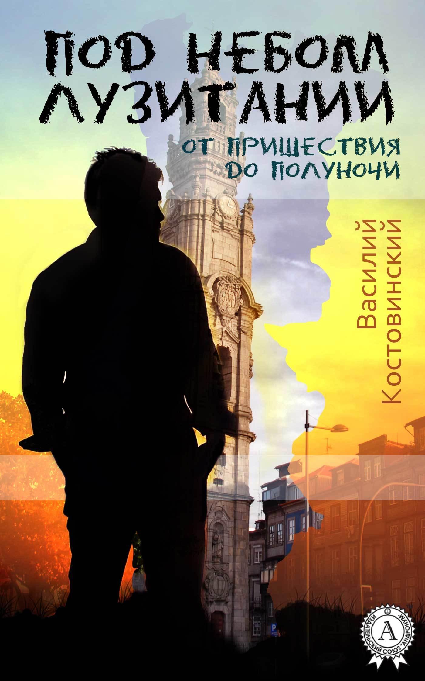 Василий Костовинский - Под небом Лузитании. От пришествия до полуночи