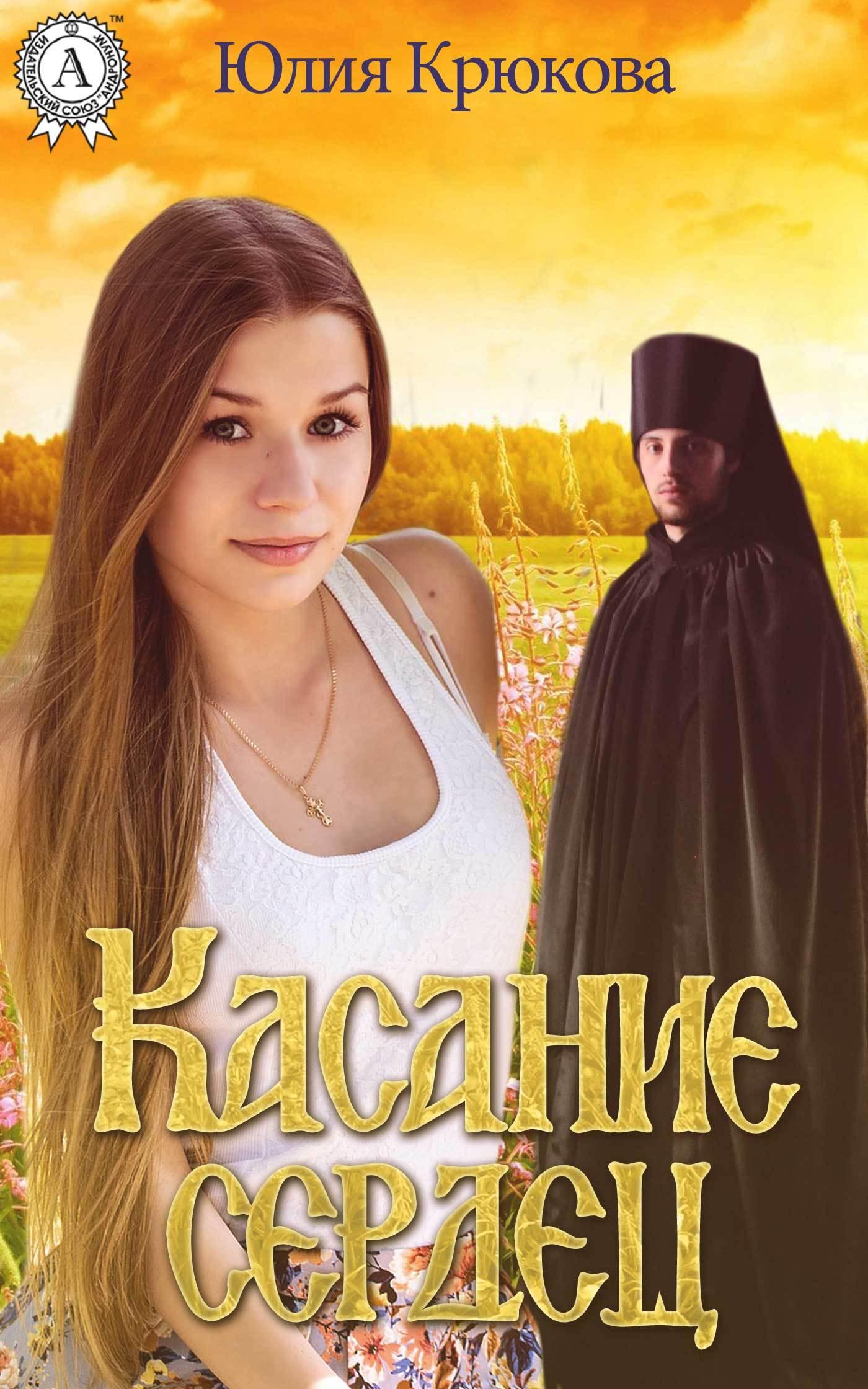 Юлия Крюкова - Касание сердец