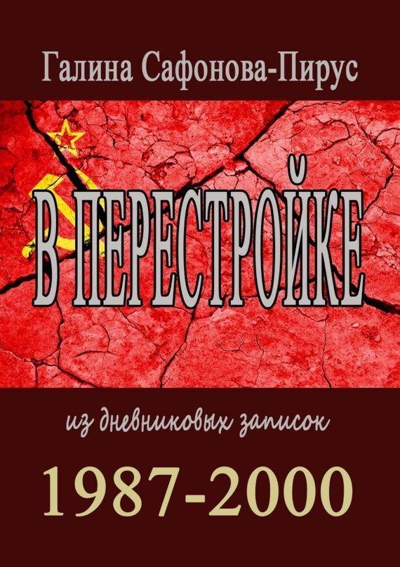 Вперестройке. 1987—2000 ( Галина Семеновна Сафонова-Пирус  )