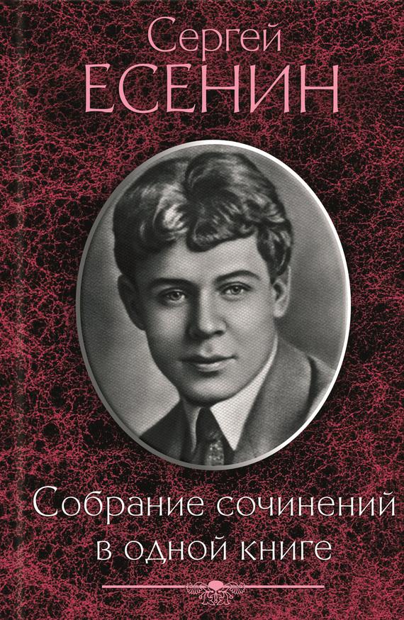 Сергей Есенин Собрание сочинений водной книге собрание сочинений в одной книге