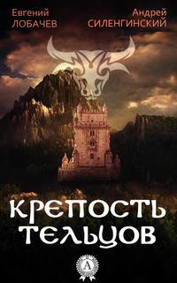 Силенгинский, Андрей  - КРЕПОСТЬ ТЕЛЬЦОВ