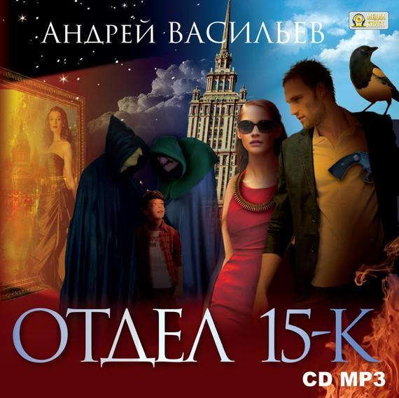 Андрей Васильев бесплатно