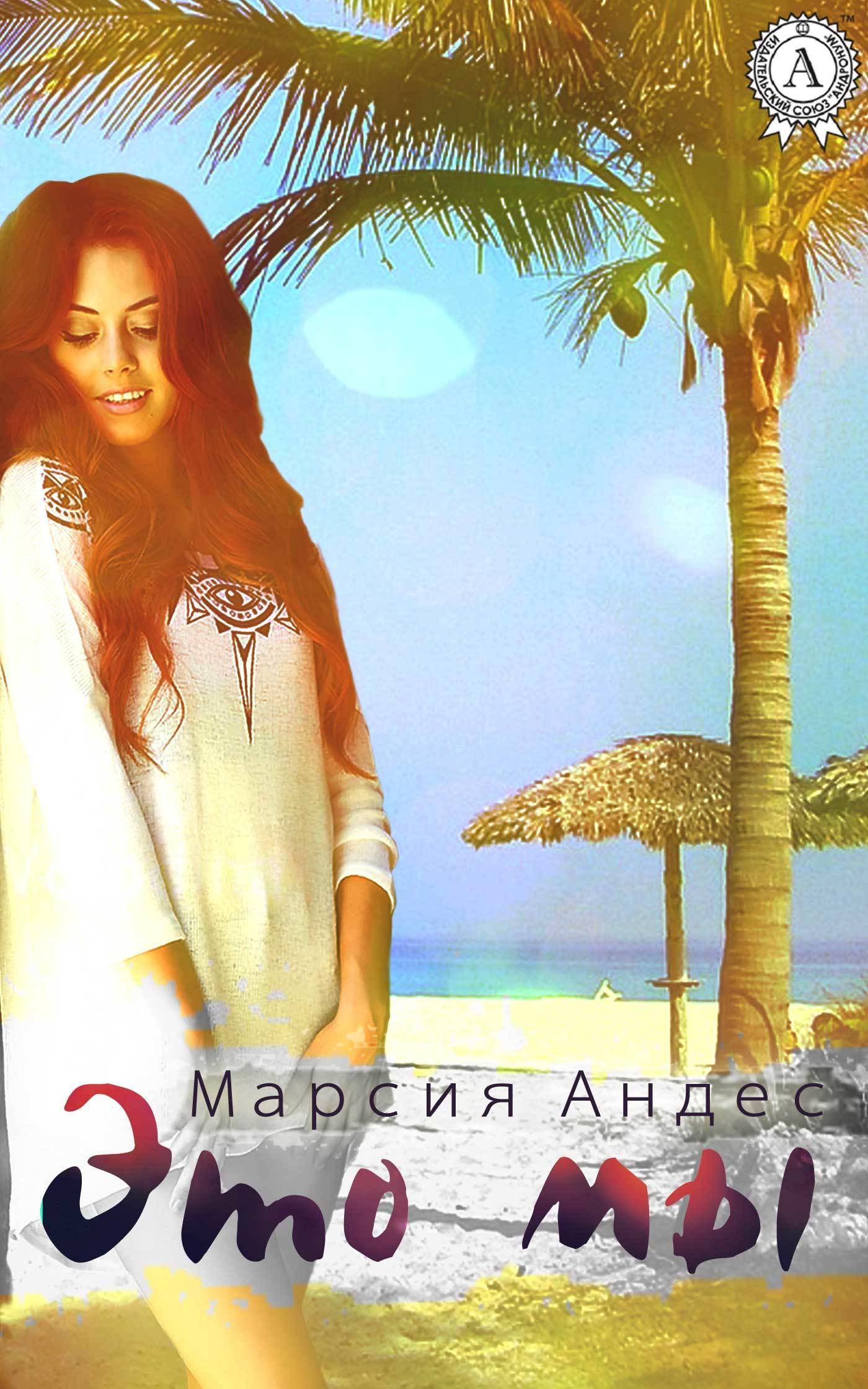 Марсия Андес - Это мы