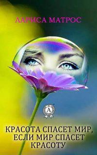 Матрос, Лариса  - Красота спасет мир, если мир спасет красоту