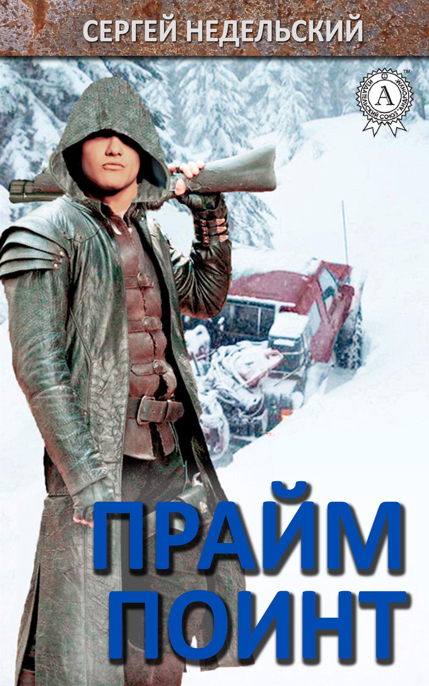 Сергей Недельский Прайм Поинт