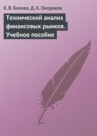 Белова, Е. В.  - Технический анализ финансовых рынков. Учебное пособие