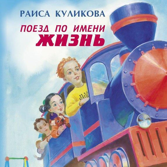 Поезд по имени Жизнь