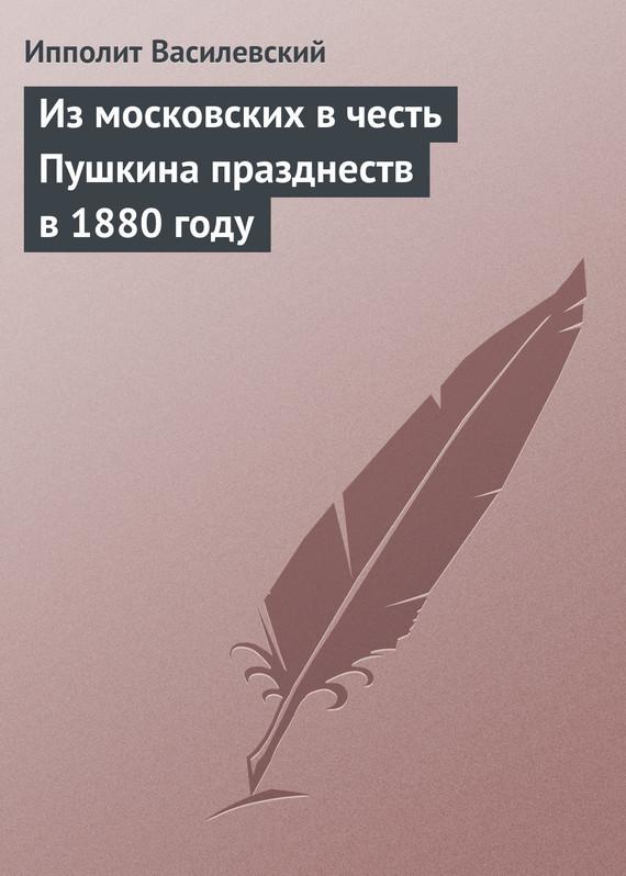 Ипполит Василевский бесплатно