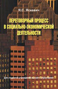 Яскевич, Ядвига  - Переговорный процесс в социально-экономической деятельности