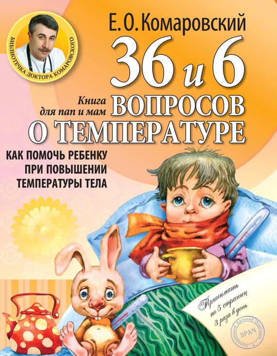 Евгений Комаровский 36 и 6 вопросов о температуре. Как помочь ребенку при повышении температуры тела. Книга для мам и пап поможем с аукциона hushome