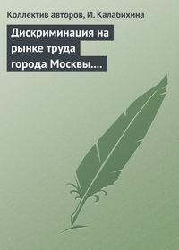 - Дискриминация на рынке труда города Москвы. Научный семинар в магистратуре экономического факультета МГУ