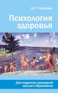 Фролова, Юлия  - Психология здоровья