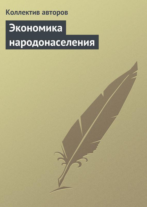 Коллектив авторов Экономика народонаселения. Учебник коллектив авторов неодирижизм и модернизация российской экономики