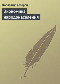 авторов, Коллектив  - Экономика народонаселения. Учебник