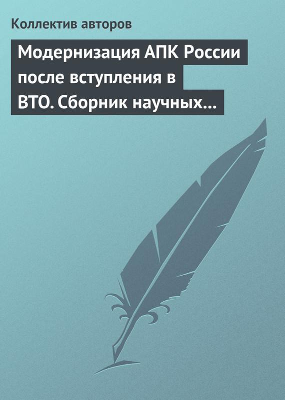 Сборник статей Модернизация АПК России после вступления в BTO. Сборник научных статей цена и фото
