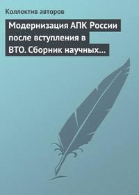 - Модернизация АПК России после вступления в BTO. Сборник научных статей