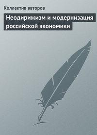 авторов, Коллектив  - Неодирижизм и модернизация российской экономики