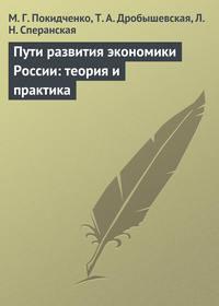 Покидченко, М. Г.  - Пути развития экономики России: теория и практика