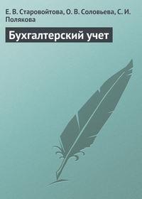Старовойтова, Е. В.  - Бухгалтерский учет