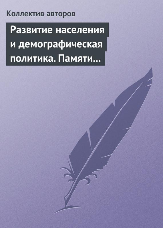 Сборник статей бесплатно