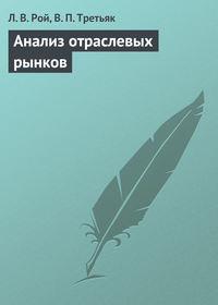 Рой, Л. В.  - Анализ отраслевых рынков