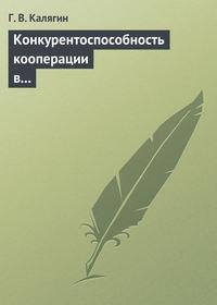 Калягин, Г. В.  - Конкурентоспособность кооперации в переходной экономике: институциональный подход. Учебное пособие