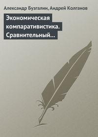 Бузгалин, Александр  - Экономическая компаративистика. Сравнительный анализ экономических систем. Учебник