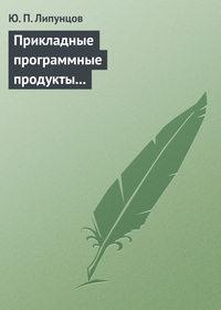 Липунцов, Ю. П.  - Прикладные программные продукты для экономистов. Основы информационного моделирования