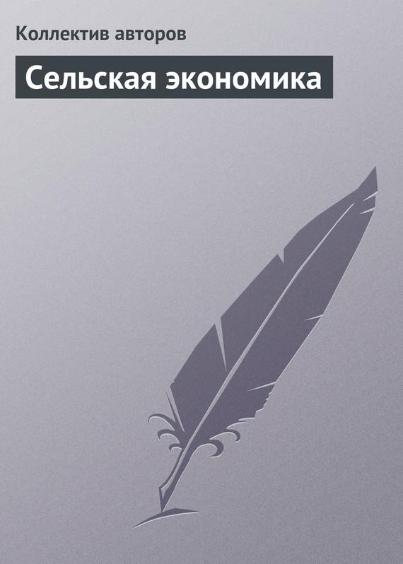 Коллектив авторов Сельская экономика коллектив авторов неодирижизм и модернизация российской экономики