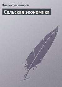 авторов, Коллектив  - Сельская экономика