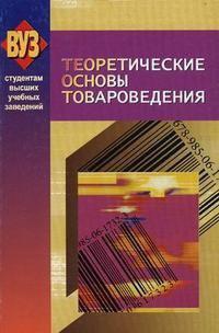 Коллектив авторов Теоретические основы товароведения