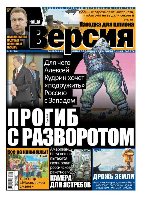 Редакция газеты Наша Версия Наша версия 21-2016 abbyy lingvo x6 многоязычная домашняя версия цифровая версия