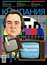 Компания, Редакция журнала  - Компания 20-2016