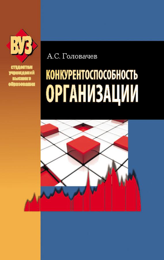 А. С. Головачев Конкурентоспособность организации атаманенко и шпионское ревю