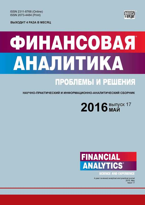 Отсутствует Финансовая аналитика: проблемы и решения № 17 (299) 2016 отсутствует финансовая аналитика проблемы и решения 1 235 2015