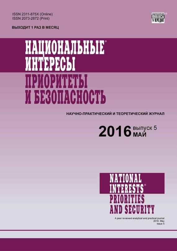 Национальные интересы: приоритеты и безопасность № 5 (338) 2016 от ЛитРес