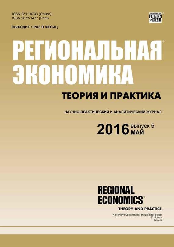 Обложка книги Региональная экономика: теория и практика № 5 (428) 2016, автор Отсутствует