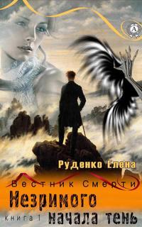 Руденко, Елена  - Незримого начала тень