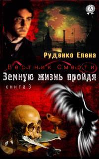 Руденко, Елена  - Земную жизнь пройдя