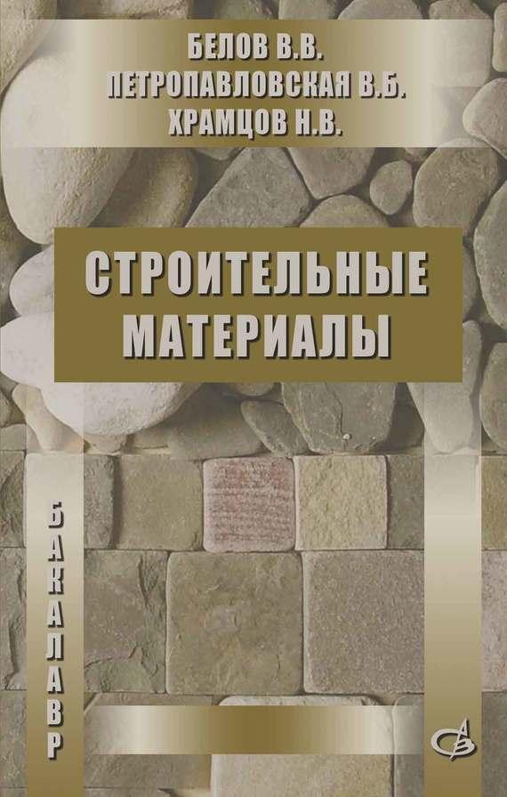 бесплатно Строительные материалы Скачать Н. В. Храмцов