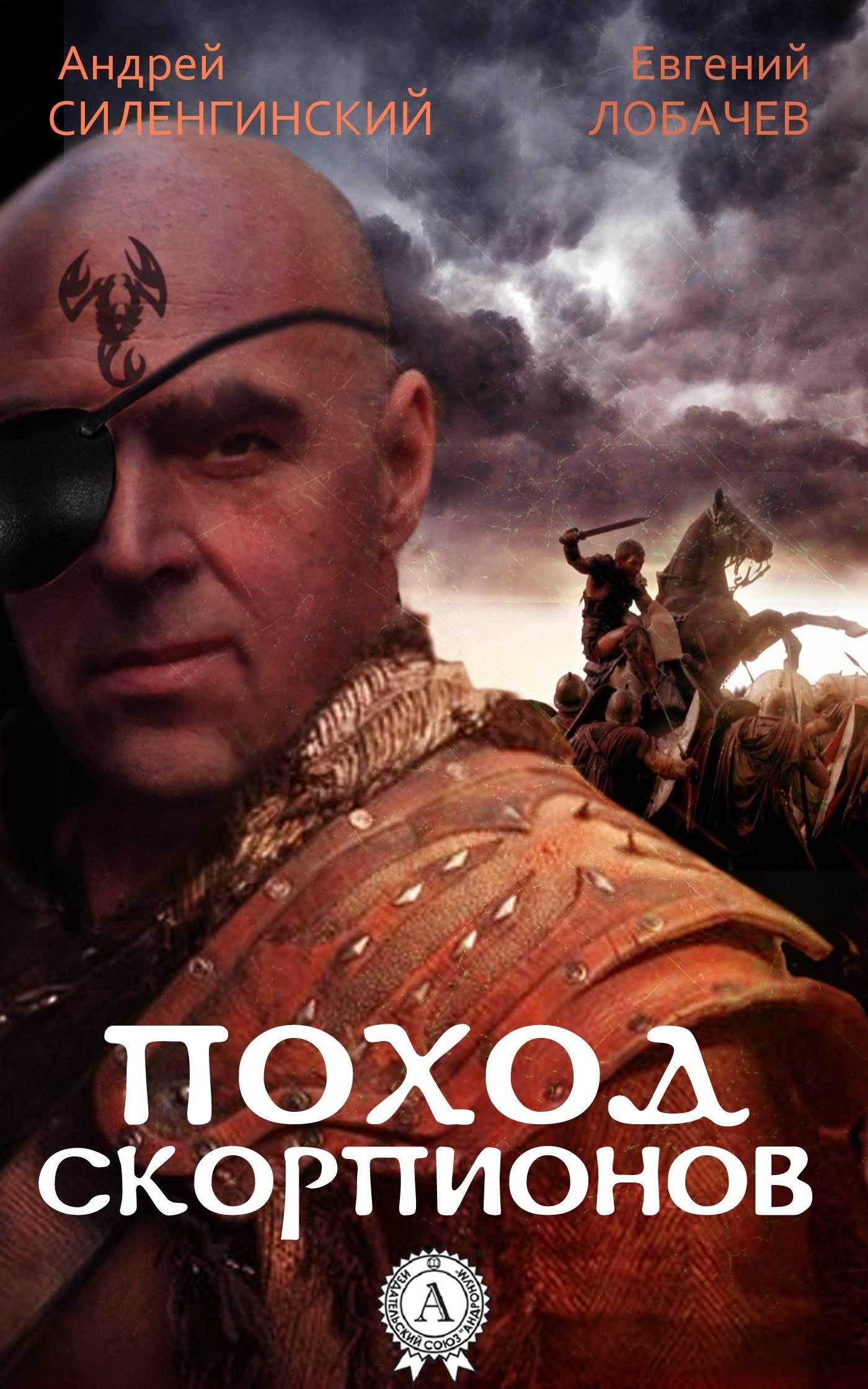 Андрей Силенгинский Поход скорпионов