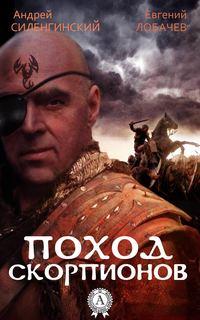 Силенгинский, Андрей  - Поход скорпионов