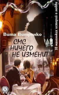 Витренко, Вита  - СМС ничего не изменит